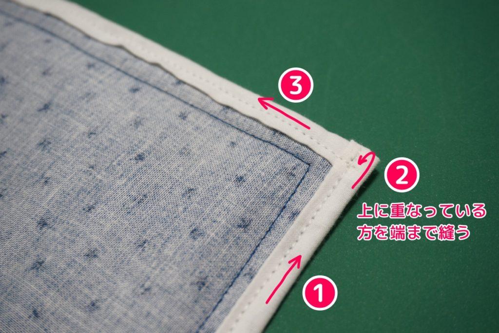 端 処理 縫わない 布